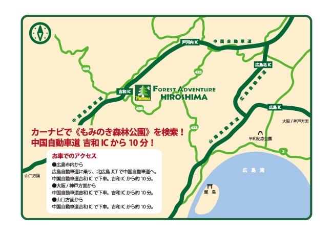 広島アクセスマップ