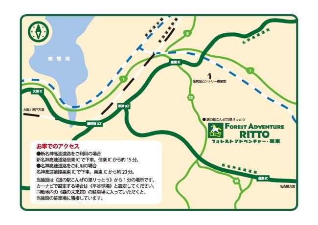 FA栗東 アクセス図
