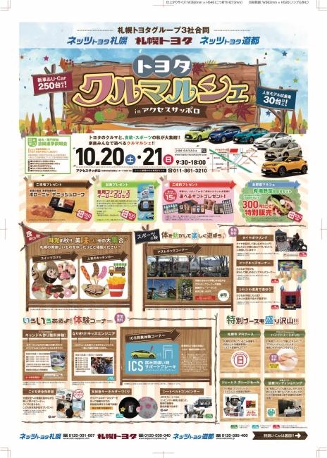札幌トヨタグループ3社合同イベント-B3エゾリス便-表ノンブル無s