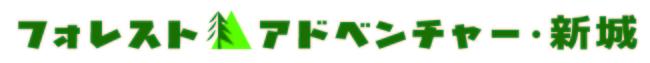 新城パーク名ロゴ-01