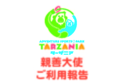 ターザニア-01