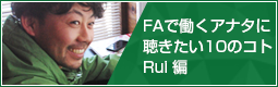 interview rui