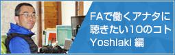 interview yoshiaki