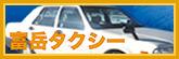 富岳タクシー